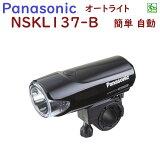 NSKL137-B ブラック 自転車ライト LED オートライト かんたん 無灯火防止 自動消灯 Panasonic かしこいランプ