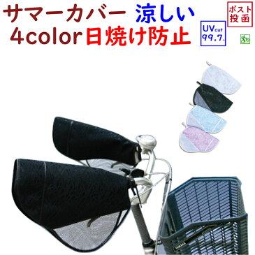 自転車 ハンドルカバー 日焼け防止 夏用 超UVカット サマーハンドルカバー SHT1850 母の日 プレゼント
