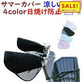 ●最大28倍● 買いまわり不要 自転車 ハンドルカバー 日焼け防止 夏用 超UVカット サマーハンドルカバー 大久保製作所 SHT1850