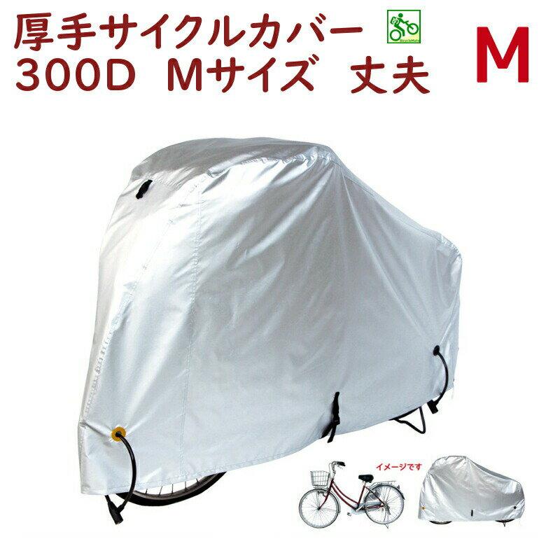 自転車用アクセサリー, サイクルカバー  300D M 300DCC-OKM