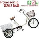 パナソニック ビビライフ BE-ELR832 T STチタンシルバー 電動三輪自転車 電動アシスト自転車 16A 大容量父の日 免許返納