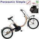 パナソニック SW BE-ELSW01Y デザートイエロー 電動アシスト自転車 8A 20インチ 小径