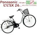 パナソニック ビビ・SX BE-ELSX63S モダンシルバー 26インチ 8A 2018 電動アシスト自転車