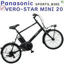 パナソニック ベロスター BE-ELVS07B ミッドナイトブラック 20インチ ミニベロ 電動アシスト自転車 8A
