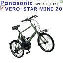 パナソニック ベロスター BE-ELVS07G マットオリーブ 20インチ ミニベロ 電動アシスト自転車 8A