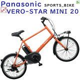 パナソニック ベロスター BE-ELVS07K メタリックオレンジ 20インチ ミニベロ 電動アシスト自転車 8A