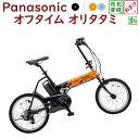 BE-ELW072A Panasonic 電動自転車 オフタ...