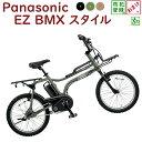 BE-ELZ032A Panasonic 電動自転車 イーゼ...