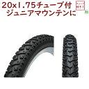 自転車タイヤ 20インチ 共和 20X1.75 H/E IN...