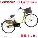 パナソニックビビ・DXBE-ELD436Gピスタチオ
