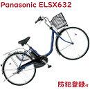 パナソニックビビ・SXBE-ELSX632VPファインブルー26インチ8A2020電動アシスト自転車父の日免許返納
