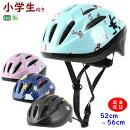 自転車ヘルメット小学生軽い280g安心安全SG規格52cm〜56cm子供用おしゃれかわいい安心保証キッズヘルメット