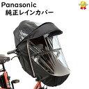 Panasonic NAR178 チャイルドシート(前用)レインカバー ブラック ギュット クルーム用(ヤ)ぱ
