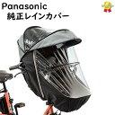 Panasonic NAR179 チャイルドシート(前用)レインカバー グレー×ブラック ギュット クルーム用(ヤ)ぱ