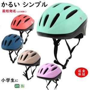 あす楽 自転車ヘルメット 小学生 軽い 280g 安心 安全 SG規格 52cm〜56cm 子供用 おしゃれ かわいい 安心保証 キッズヘルメット OMV10 シンプルカラー