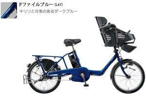 BE-elmd03vギュットミニDXPファインブルーパナソニックPanasonic20インチ電動アシストサイクル3人乗り対応の子供乗せサイクル!低重心【RCP】