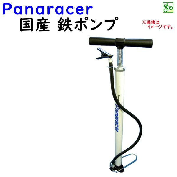 パナレーサーBFP-SSJW1ポンプ国産高圧鉄ポンプ!