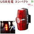 TL-LD635-R キャットアイ 自転車 テールライト RAPIDmini CATEYE USB充電 夜間の安全走行に 明るいテール 父の日 送料無料 &&