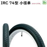 自転車タイヤ 20X1.75 IRC 74型 自転車タイヤ、チューブセット(英式) 20インチ(各2本)20X1.75 ミニベロ 小径車