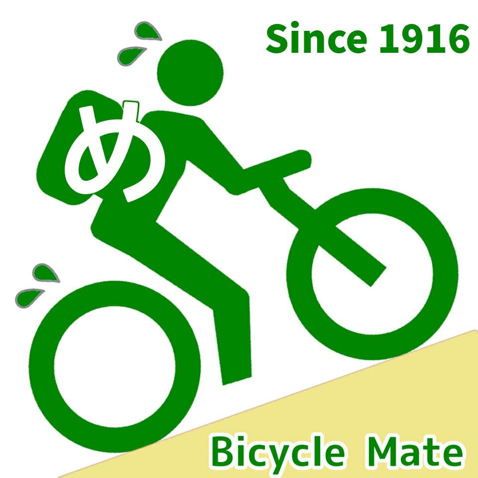 自転車のメイト (電動自転車も)