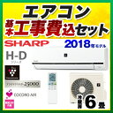 【工事費込セット(商品+基本工事)】[AY-H22D-W] シャープ ...