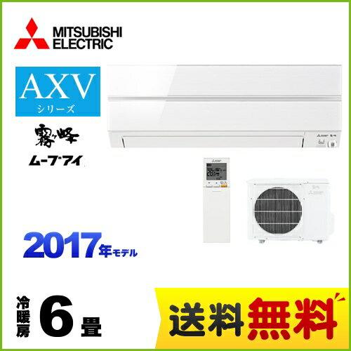 [MSZ-AXV2217-W] 三菱 ルームエアコン AXVシリーズ 霧ヶ峰 デザインモデル 冷暖房:6畳程度 / 六畳 2017年モデル 単相100V・15A パウダースノウ  6畳用エアコン 一人暮らし:関西トリカエ隊