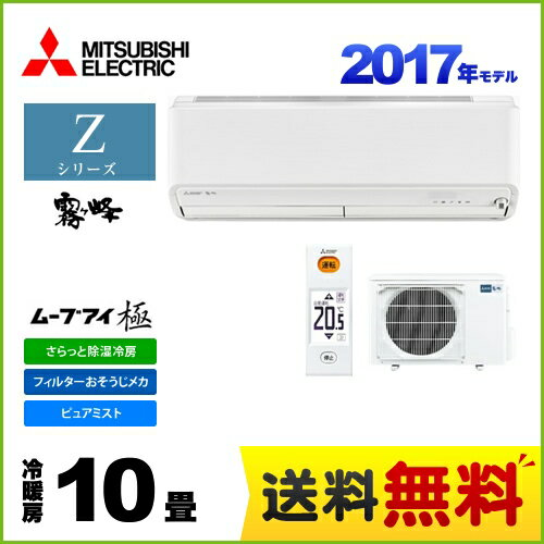 [MSZ-ZXV2817-W] 三菱 ルームエアコン Zシリーズ 霧ヶ峰 ハイスペックモデル 冷暖房:10畳程度 2017年モデル 単相100V・20A ウェーブホワイト 2.8kw :関西トリカエ隊