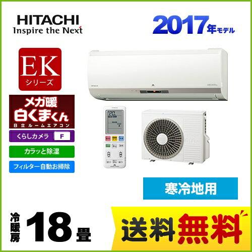 [RAS-EK56G2-W] 【代引不可】 日立 ルームエアコン EKシリーズ メガ暖 白くまくん 寒冷地向けエアコン 冷暖房:18畳程度 2016年モデル 単相200V・20A くらしカメラF搭載 スターホワイト :関西トリカエ隊