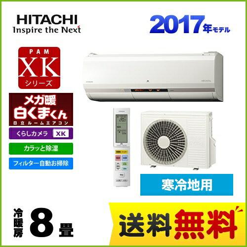 [RAS-XK25G-W] 【代引不可】 日立 ルームエアコン XKシリーズ メガ暖 白くまくん 寒冷地向けエアコン 冷暖房:8畳程度 / 八畳 2016年モデル 単相100V・20A くらしカメラXK搭載 スターホワイト  8畳用エアコン:関西トリカエ隊