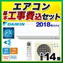 【工事費込セット(商品+基本工事)】[S40VTFXP-W] ダイキン...