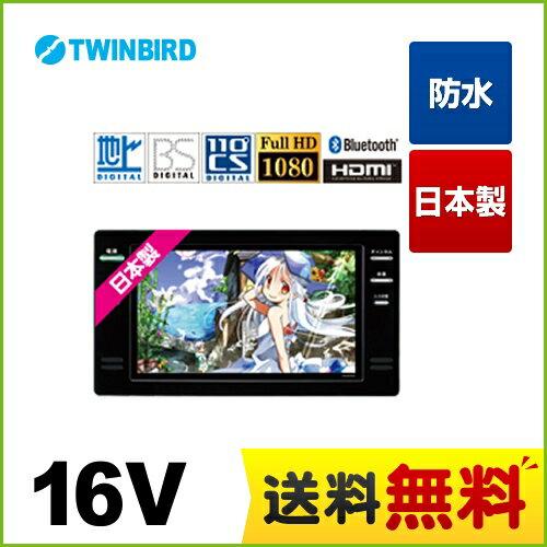 [VB-BS165-B] ツインバード 浴室テレビ 16V型浴室テレビ 地デジ・BS・110°CS 日本製 Bluetooh搭載 防水 ブラック リモコン付属 :関西トリカエ隊