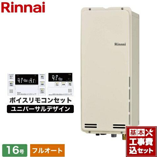 給湯器, ガス給湯器 RUF-SA1615AB-LPGMBC-230V-T 16 PS