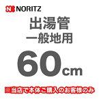 [YP0101HM]長さ:600mm 出湯管 一般地用 ※キッチンシャワーは付属していません ノーリツ ガス給湯器部材【オプションのみの購入は不可】