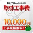 カード決済可能!工事費 10000円