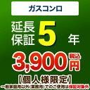 【JBRあんしん保証株式会社】5年延長保証(ガスコンロ) 【...