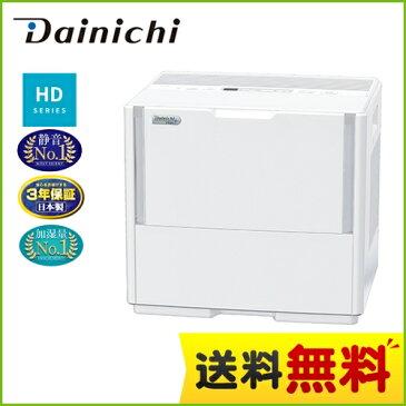 [HD-242-W] ダイニチ 加湿器 HDシリーズ パワフルモデル 気化ハイブリッド式加湿器 メーカー3年保証 日本製 12Lタンク(6.0×2個) 加湿量:2400ml/h ホワイト 【送料無料】
