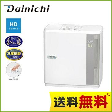 [HD-3017-W] ダイニチ 加湿器 HDシリーズ 気化ハイブリッド式加湿器 メーカー3年保証 日本製 2.4Lタンク 加湿量:300ml/h ホワイト 【送料無料】
