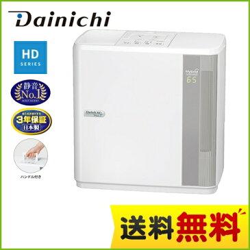 [HD-9017-W] ダイニチ 加湿器 HDシリーズ 気化ハイブリッド式加湿器 メーカー3年保証 日本製 4.7Lタンク 加湿量:860ml/h ホワイト 【送料無料】