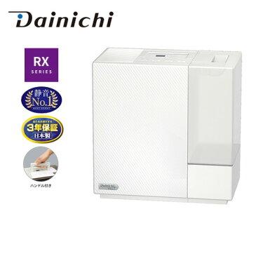 [HD-RX717-W] ダイニチ 加湿器 RXシリーズ 気化ハイブリッド式加湿器 メーカー3年保証 日本製 6.3Lタンク 加湿量:700ml/h クリスタルホワイト 【送料無料】