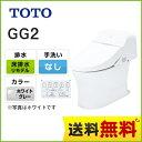 [CES9424M-NG2] TOTO トイレ GG2タイプ ウォシュ...