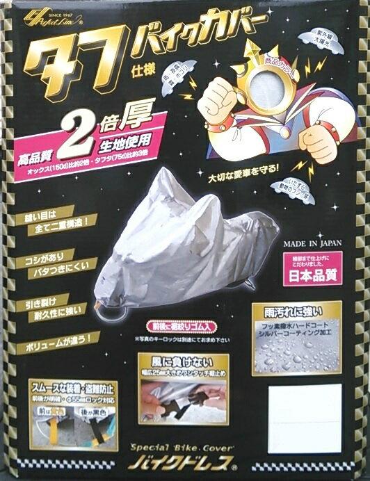 アクセサリー, その他  Made in Japan2 BC-80M8 125(SPACY125)