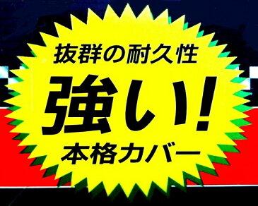 ≪ 送料無料 ≫Made in Japan【日本製厚手生地を2回縫い】耐久性があり丈夫で破れにくい頑丈なタフバイクカバー BC-80M8 スズキ AVENIS150(アヴェニス150)