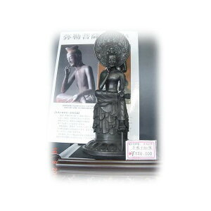 仏像弥勒菩薩(みろくぼさつ)蝋型青銅製喜多敏勝作中宮寺タイプ高さ36cm