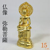 仏像 弥勒菩薩(みろくぼさつ) 合金製 純金メッキ 高さ15cm z38-3 【送料無料】