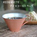 ICECOFFEECUP◆RED&WHITEアイスコーヒーカップ(鎚目仕上げ)