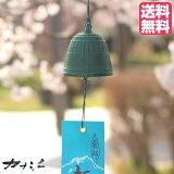 【送料無料】南部風鈴 吊鐘 中 日本のお土産 window bell 日本製 南部鉄器 日本土産 お土産 風鈴 インテリア 和風 プチギフト