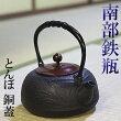 【送料無料】工芸鉄器南部鉄瓶とんぼ銅蓋1.2L