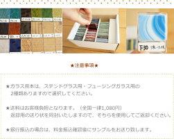 ガラス見本【お客様送料負担:全国一律1,080円】