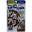 サプリメント トンカットアリエキス DHC 20日分 20粒 サプリ ハードカプセル