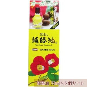 Aceite de camelia puro 72ml × 5 set Para cabello y piel. Varios cuidados! Cuidado del cabello, aceite, belleza Black rose pure camellia oil [envío gratis]